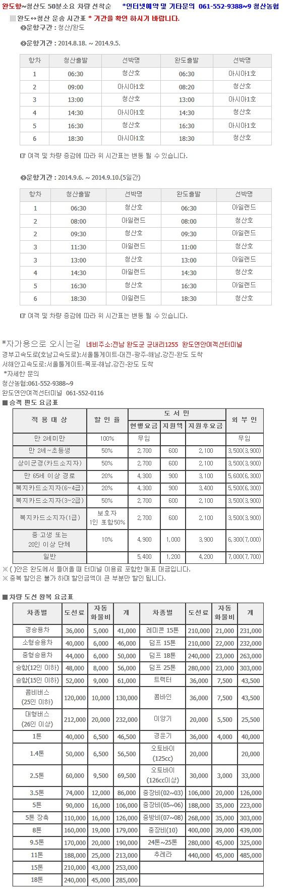 8-9월 여객선시간표.jpg