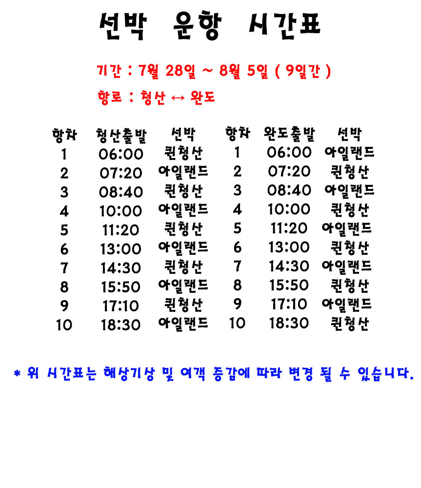time18년 여름배시간표.jpg