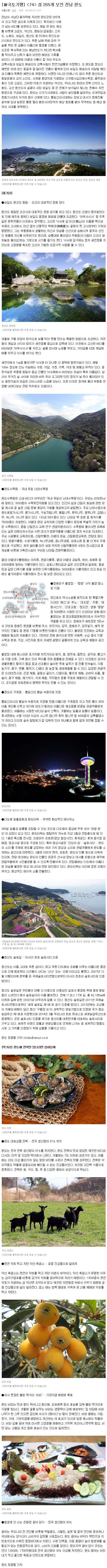 新국토기행 (74)섬265개 모인 완도.jpg